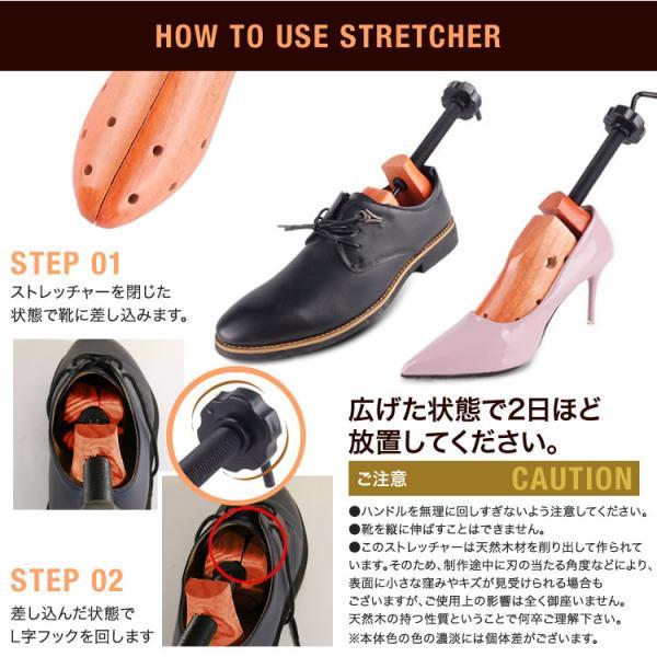 【送料無料】シューズストレッチャー シューキーパー  シューズフィッター 靴 サイズ調整 男女兼用 ダボ2個付 外反母趾