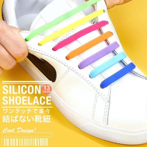靴ひも結ばない靴紐シューレースほどけないゴム伸縮シリコンスニーカー紐ヒモおしゃれ日本郵便YB-32