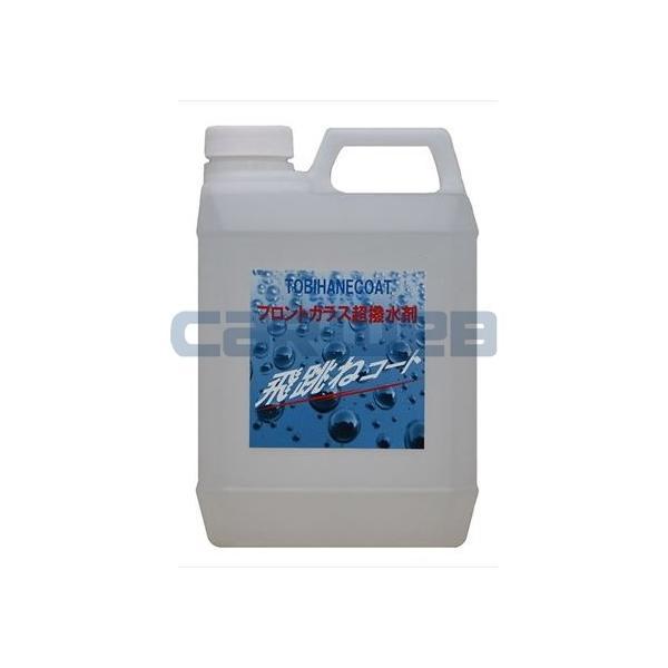 CRYSTAL PROCESS (クリスタルプロセス) 飛跳ねコート剤 ガラス撥水剤 2L [H06200]