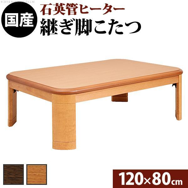 送料無料 楢 ラウンド 折れ脚 こたつ リラ 120×80cm 長方形 折りたたみ  こたつテーブル