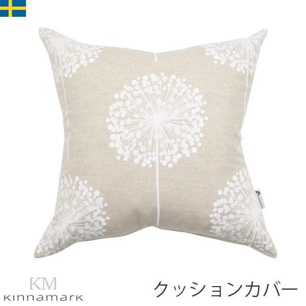 RoomClip商品情報 - クッションカバー 45×45 北欧生地 シナマーク Kinnamark フロボール スウェーデン