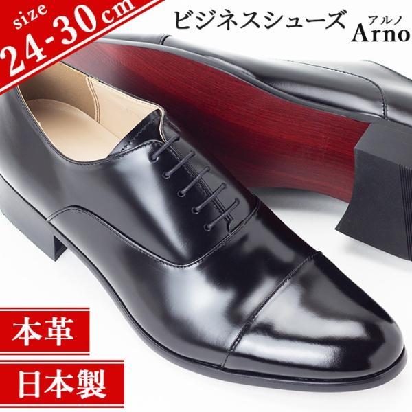 ビジネスシューズ ビジネス 革靴 メンズ 本革 黒 茶 ストレートチップ 内羽根 結婚式 フォーマル 日本製 Arno アルノ|casadepaz