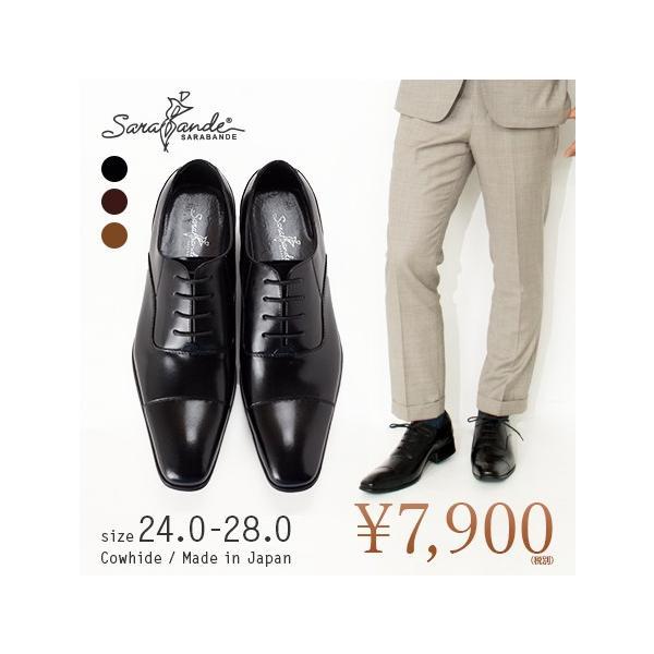 ビジネスシューズ ストレートチップ 内羽根 幅広 本革 ロングノーズ 黒 茶 革靴 紳士靴 日本製 結婚式 メンズ サラバンド sa7770|casadepaz