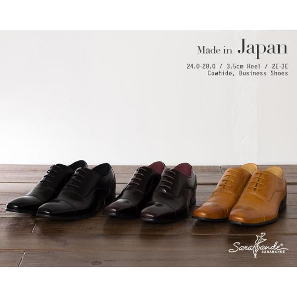 ビジネスシューズ ストレートチップ 内羽根 幅広 本革 ロングノーズ 黒 茶 革靴 紳士靴 日本製 結婚式 メンズ サラバンド sa7770|casadepaz|02