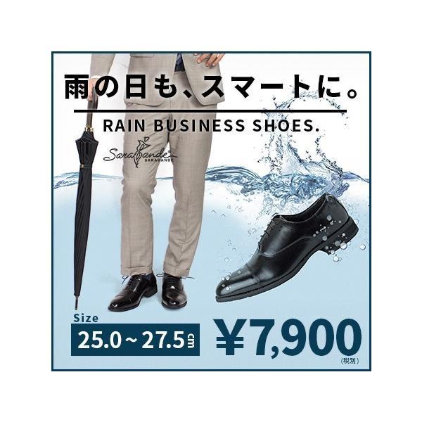 ビジネスシューズ 防水 雨 メンズ 本革 国産 Sarabande サラバンド 紳士靴 革靴|casadepaz