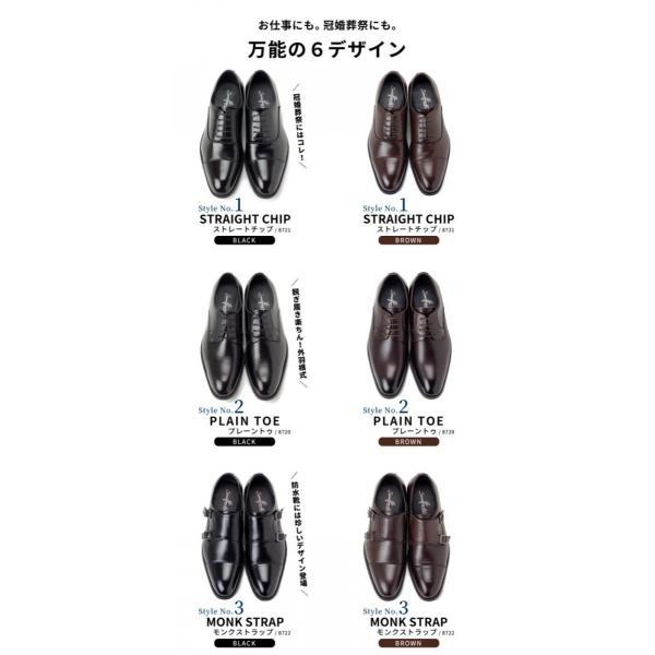 ビジネスシューズ 防水 雨 メンズ 本革 国産 Sarabande サラバンド 紳士靴 革靴|casadepaz|14