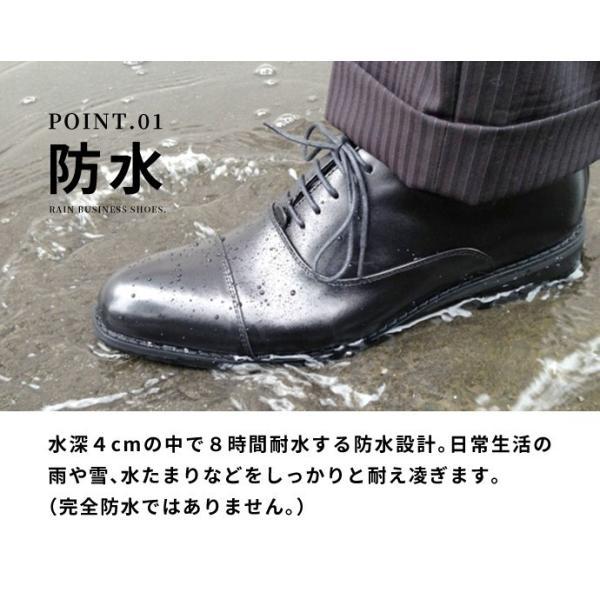 ビジネスシューズ 防水 雨 メンズ 本革 国産 Sarabande サラバンド 紳士靴 革靴|casadepaz|10