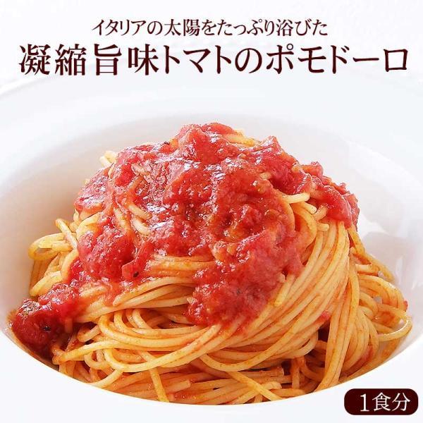 【1人前】イタリアの太陽をいっぱい浴びた凝縮旨味トマトのポモドーロ(パスタ)|casakakiya