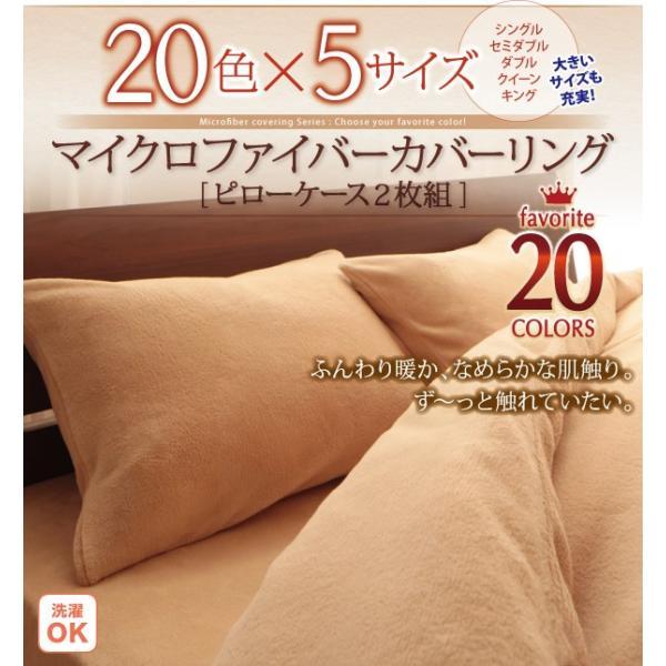 ピローケース 2枚組 : マイクロファイバーカバーリング 20カラー 枕カバー casarior 02