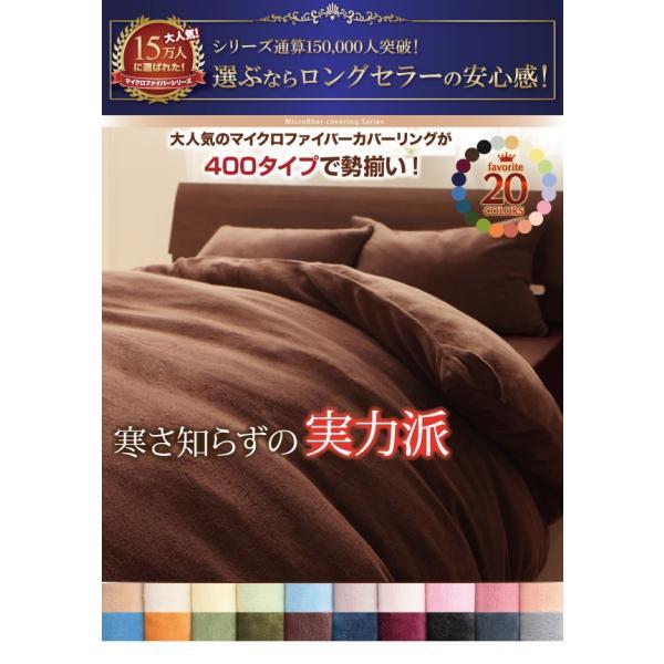ピローケース 2枚組 : マイクロファイバーカバーリング 20カラー 枕カバー casarior 04