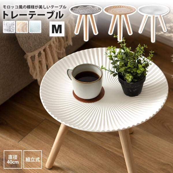 M直径40cm:トレーテーブルおしゃれモロッコ風円型丸形サイドテーブルミニサイドテーブル