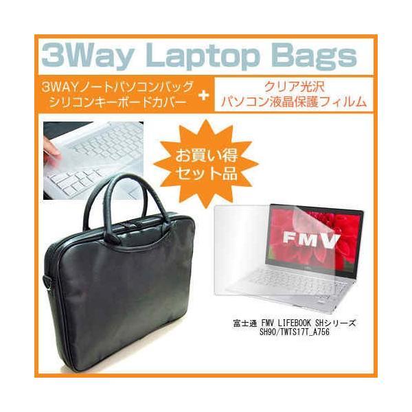 富士通 FMV LIFEBOOK SHシリーズ SH90/T WTS17T_A756[13.3インチ]PCバッグ と クリア光沢 液晶保護フィルム キーボードカバー 3点セット