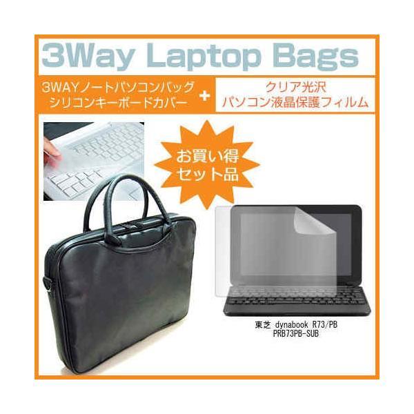 東芝 dynabook R73/PB PRB73PB-SUB[13.3インチ]PCバッグ と クリア光沢 液晶保護フィルム キーボードカバー 3点セット