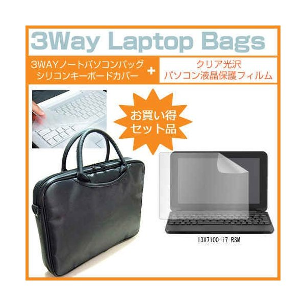 IIYAMA 13X7100-i7-RSM[13.3インチ]PCバッグ と クリア光沢 液晶保護フィルム キーボードカバー 3点セット