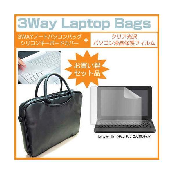 Lenovo ThinkPad P70 20ES0015JP[17.3インチ]PCバッグ と クリア光沢 液晶保護フィルム キーボードカバー 3点セット
