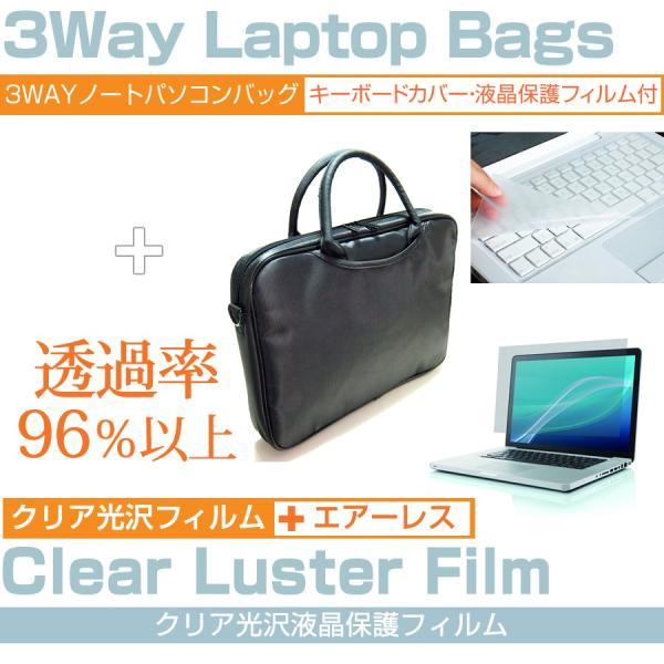 iiyama SENSE-17HP042-C-CES-CSP 3WAYノートPCバッグ と クリア光沢 液晶保護フィルム シリコンキーボードカバー 3点セット キャリングケース 保護フィルム