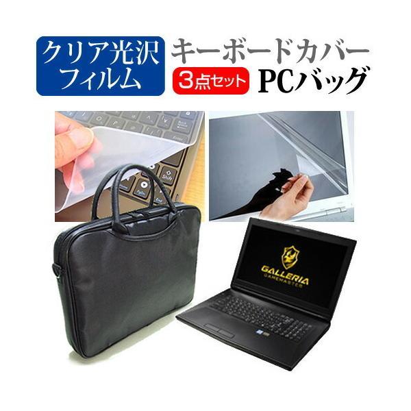 ドスパラ GALLERIA GAMEMASTER NX 3WAYノートPCバッグ と クリア光沢 液晶保護フィルム シリコンキーボードカバー 3点セット キャリングケース 保護フィルム