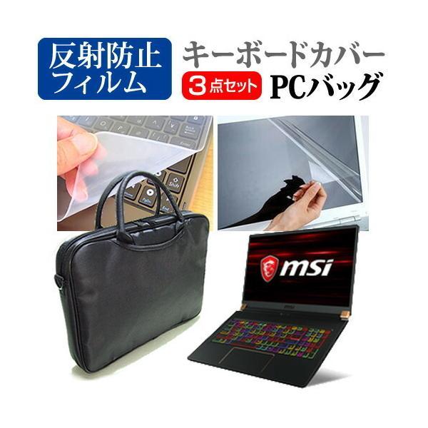 MSI GS75-8SE(17.3インチ)機種で使える 3WAYノートPCバッグ と 反射防止 液晶保護フィルム シリコンキーボードカバー 3点セット キャリングケース