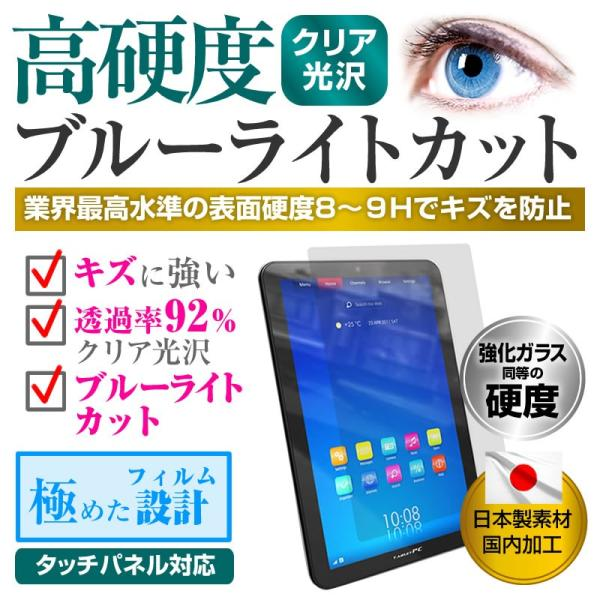 Boox Note S専用 強化ガラス と 同等の 高硬度9H ブルーライトカット 反射防止 液晶保護フィルム|casemania55|02