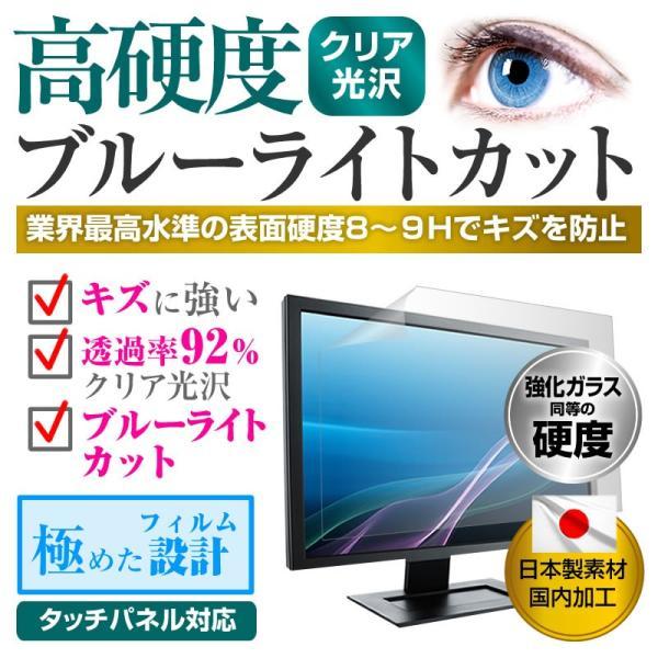 LGエレクトロニクス 27MU67-B 強化ガラス と 同等の 高硬度9H ブルーライトカット 反射防止 液晶保護フィルム|casemania55|02