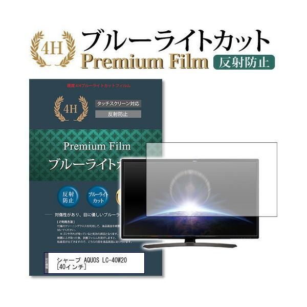 シャープ AQUOS LC-40W20 強化ガラス と 同等の 高硬度9H ブルーライトカット 反射防止 液晶TV 保護フィルム|casemania55