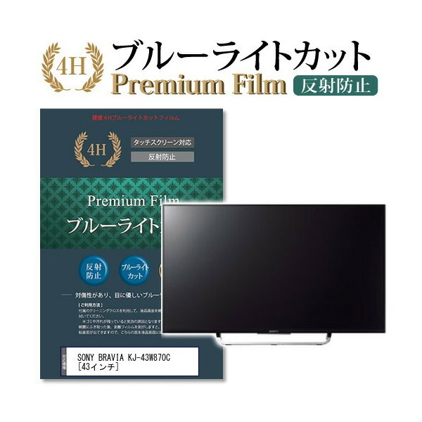 SONY BRAVIA KJ-43W870C 強化ガラス と 同等の 高硬度9H ブルーライトカット 反射防止 液晶TV 保護フィルム