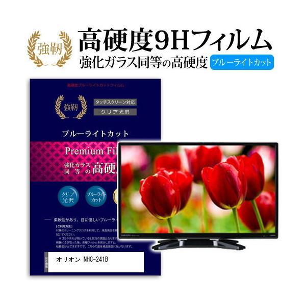 オリオン NHC-241B 強化ガラス と 同等の 高硬度9H ブルーライトカット 反射防止 液晶TV 保護フィルム