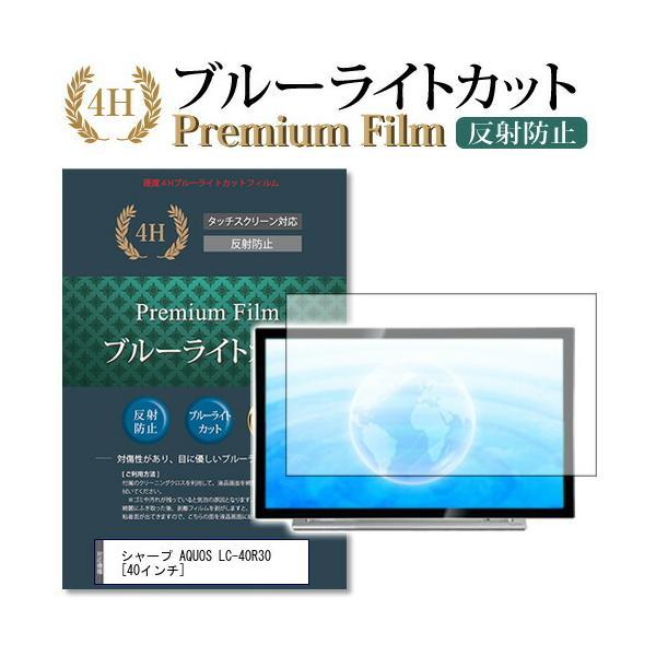 シャープ AQUOS LC-40R30 強化ガラス と 同等の 高硬度9H ブルーライトカット 反射防止 液晶TV 保護フィルム casemania55
