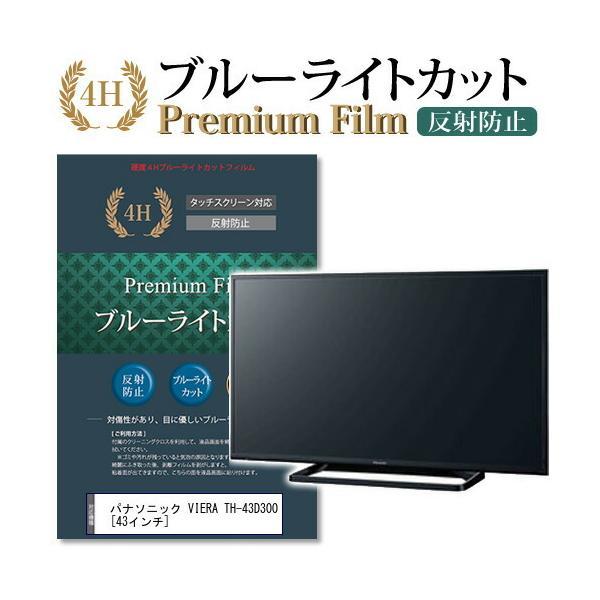 パナソニック VIERA TH-43D300 強化ガラス と 同等の 高硬度9H ブルーライトカット 反射防止 液晶TV 保護フィルム