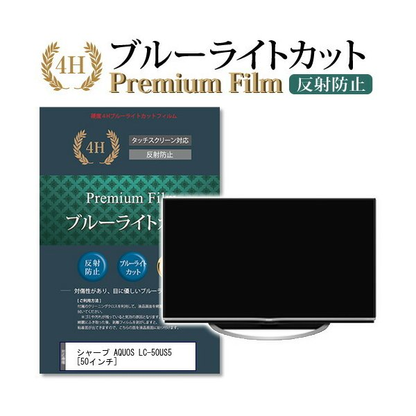 シャープ AQUOS LC-50US5 強化ガラス と 同等の 高硬度9H ブルーライトカット 反射防止 液晶TV 保護フィルム|casemania55