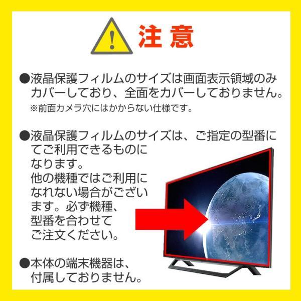 シャープ AQUOS LC-50US5 強化ガラス と 同等の 高硬度9H ブルーライトカット 反射防止 液晶TV 保護フィルム|casemania55|13
