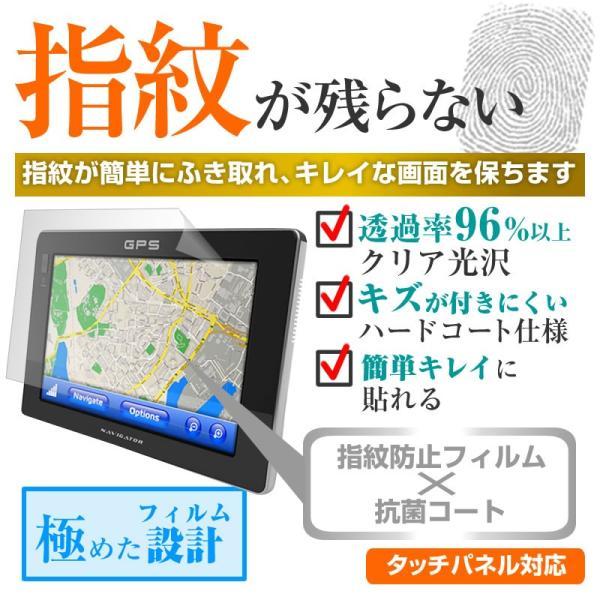 ケンウッド 彩速ナビ MDV-M906HDL(9型)機種で使える 液晶保護フィルム タッチパネル対応 指紋防止 クリア光沢 casemania55 02
