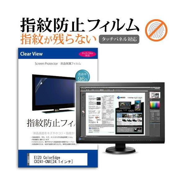EIZO ColorEdge CX241-CNX 24.1インチ 液晶 保護 フィルム 指紋防止 タッチパネル対応 クリア光沢