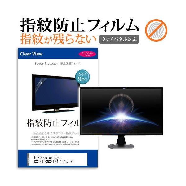 EIZO ColorEdge CX241-CNX3 24.1インチ 液晶 保護 フィルム 指紋防止 タッチパネル対応 クリア光沢