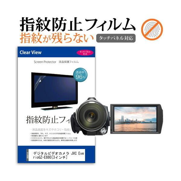 デジタルビデオカメラ JVC Everio GZ-E880[3インチ]機種で使える 指紋防止 クリア光沢 液晶保護フィルム
