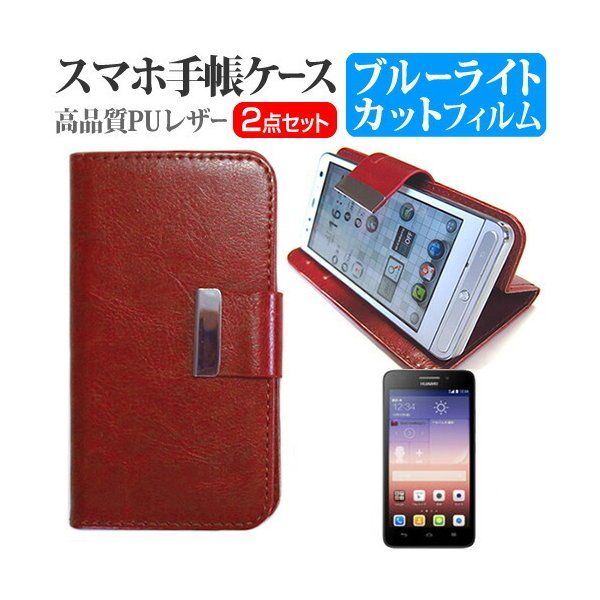 Huawei Ascend G620S  5インチ 手帳型 レザーケース 茶色 と ブルーライトカット 液晶 保護 フィルム
