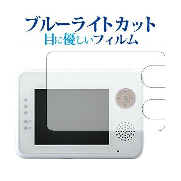 ワイヤレスベビーカメラ BM-LT02/Tribute専用 ブルーライトカット 反射防止 液晶 保護 フィルム 指紋防止 気泡レス加工