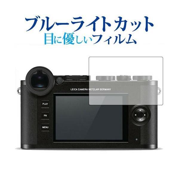 ライカCL/ライカ専用 ブルーライトカット 反射防止 液晶 保護 フィルム 指紋防止 気泡レス加工