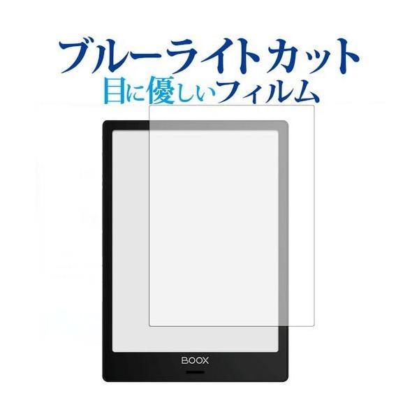 BOOX NOTE専用 ブルーライトカット 反射防止 液晶保護フィルム 指紋防止 気泡レス加工 液晶フィルム|casemania55