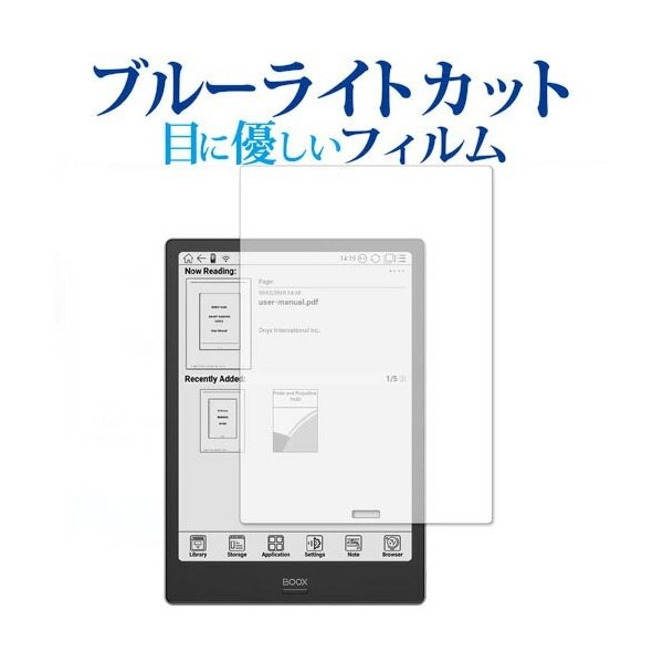 Boox Note Plus 用専用 ブルーライトカット 反射防止 液晶保護フィルム 指紋防止 気泡レス加工 液晶フィルム casemania55