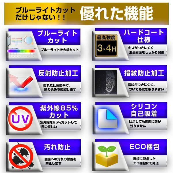 Boox Note Plus 用専用 ブルーライトカット 反射防止 液晶保護フィルム 指紋防止 気泡レス加工 液晶フィルム casemania55 03