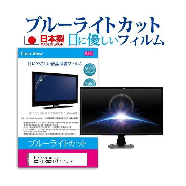 EIZO ColorEdge CX241-CNX3 24.1インチ ブルーライトカット 反射防止 液晶 保護 フィルム