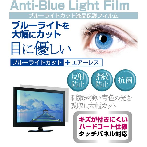 LGエレクトロニクス 28LF4930[28インチ]ブルーライトカット 反射防止 液晶保護フィルム