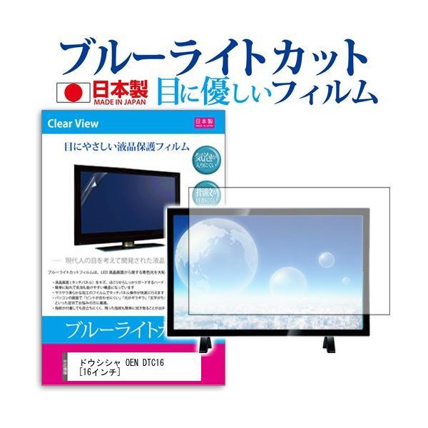 ドウシシャ OEN DTC16-14B[16インチ] ブルーライトカット 反射防止 液晶保護フィルム 指紋防止 気泡レス加工 画面保護