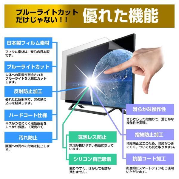 ハイセンス HJ32K3121[32インチ] ブルーライトカット 反射防止 液晶保護フィルム 指紋防止 気泡レス加工 画面保護