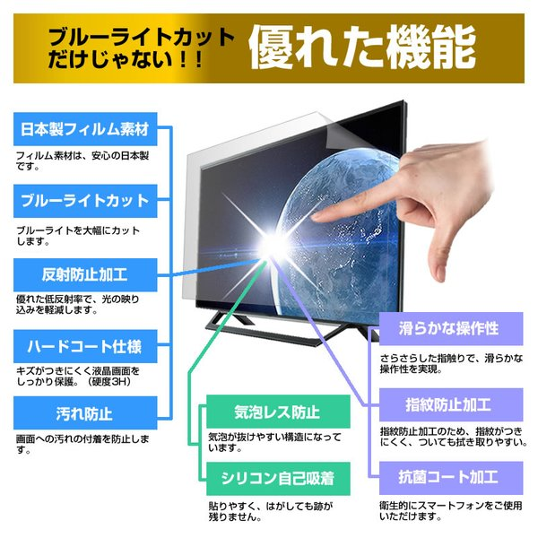 ジョワイユ JOY-22TVS ブルーライトカット 反射防止 液晶保護フィルム 指紋防止 気泡レス加工 画面保護