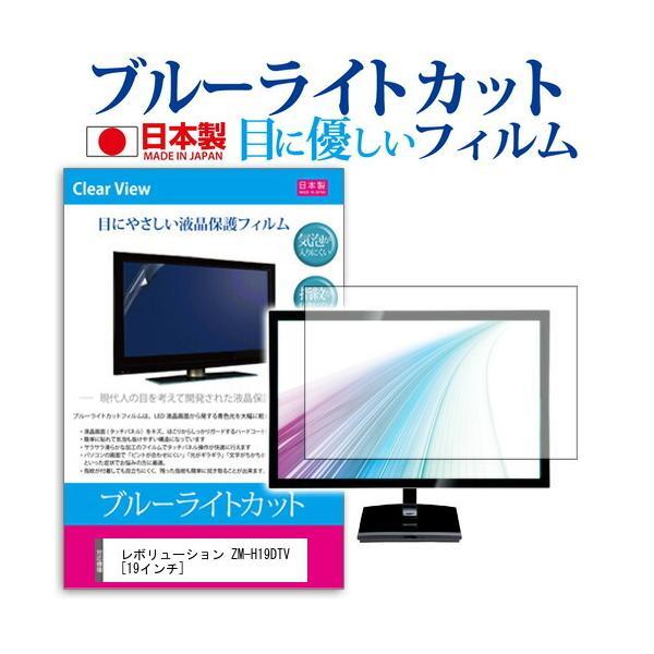 レボリューション ZM-H19DTV ブルーライトカット 反射防止 液晶保護フィルム 指紋防止 気泡レス加工 画面保護