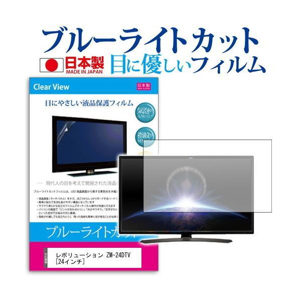 レボリューション ZM-24DTV ブルーライトカット 反射防止 液晶保護フィルム 指紋防止 気泡レス加工 画面保護