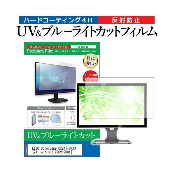 EIZO ColorEdge CX241-CNX3  24.1インチ 機種で使える ブルーライトカット 反射防止 指紋防止 液晶 保護 フィルム