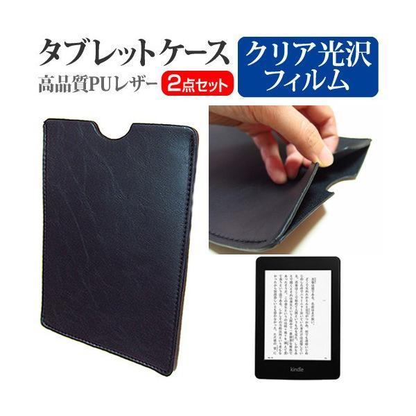 Kindle Paperwhite(ニューモデル) (6インチ) 指紋防止 クリア光沢 液晶保護フィルム と タブレットケース セット|casemania55